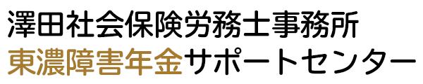 東濃障害年金サポートセンター 澤田社会保険労務士事務所